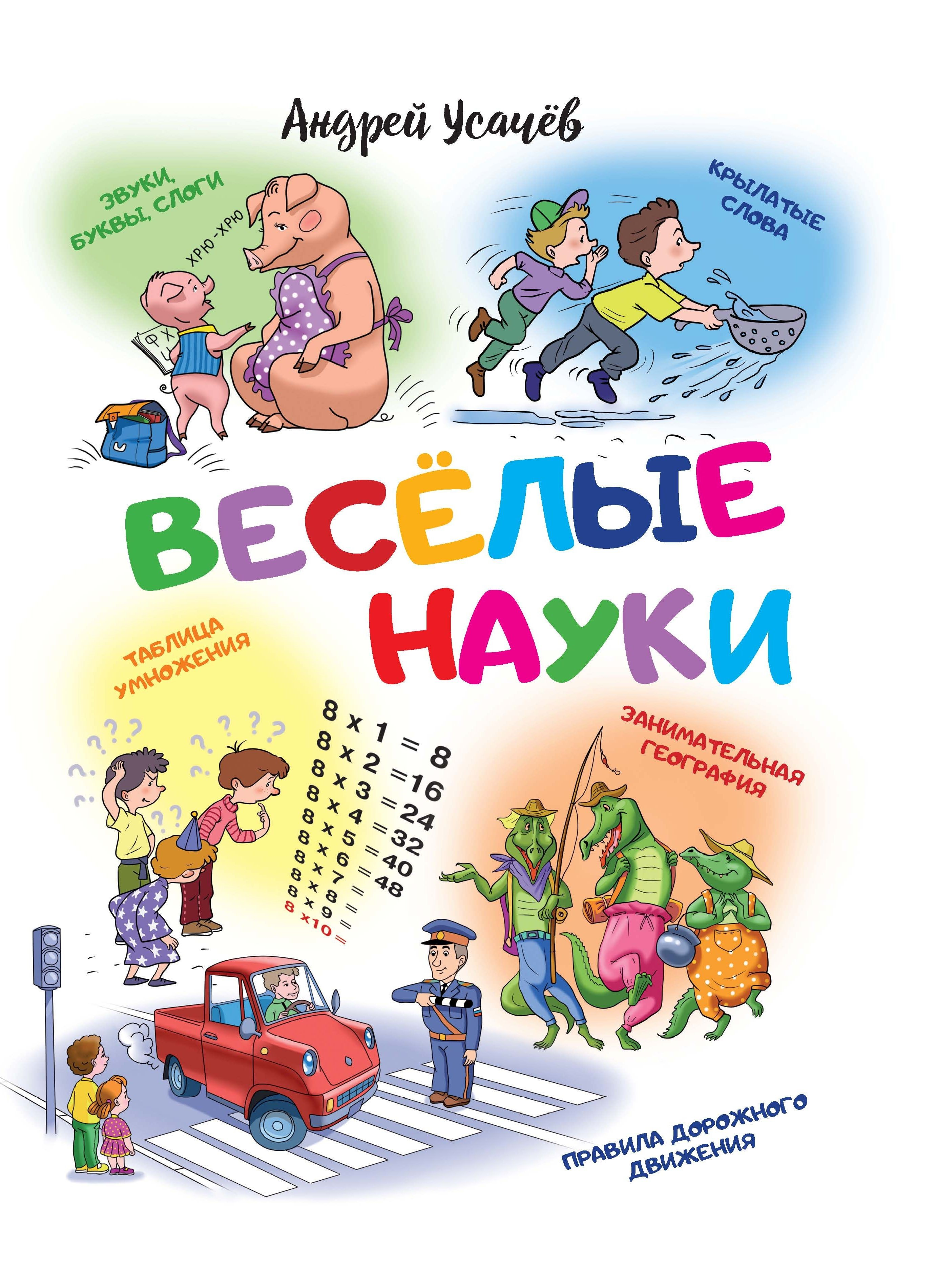 http://onyx.ru/wp-content/uploads/2017/08/веселые-науки.jpg