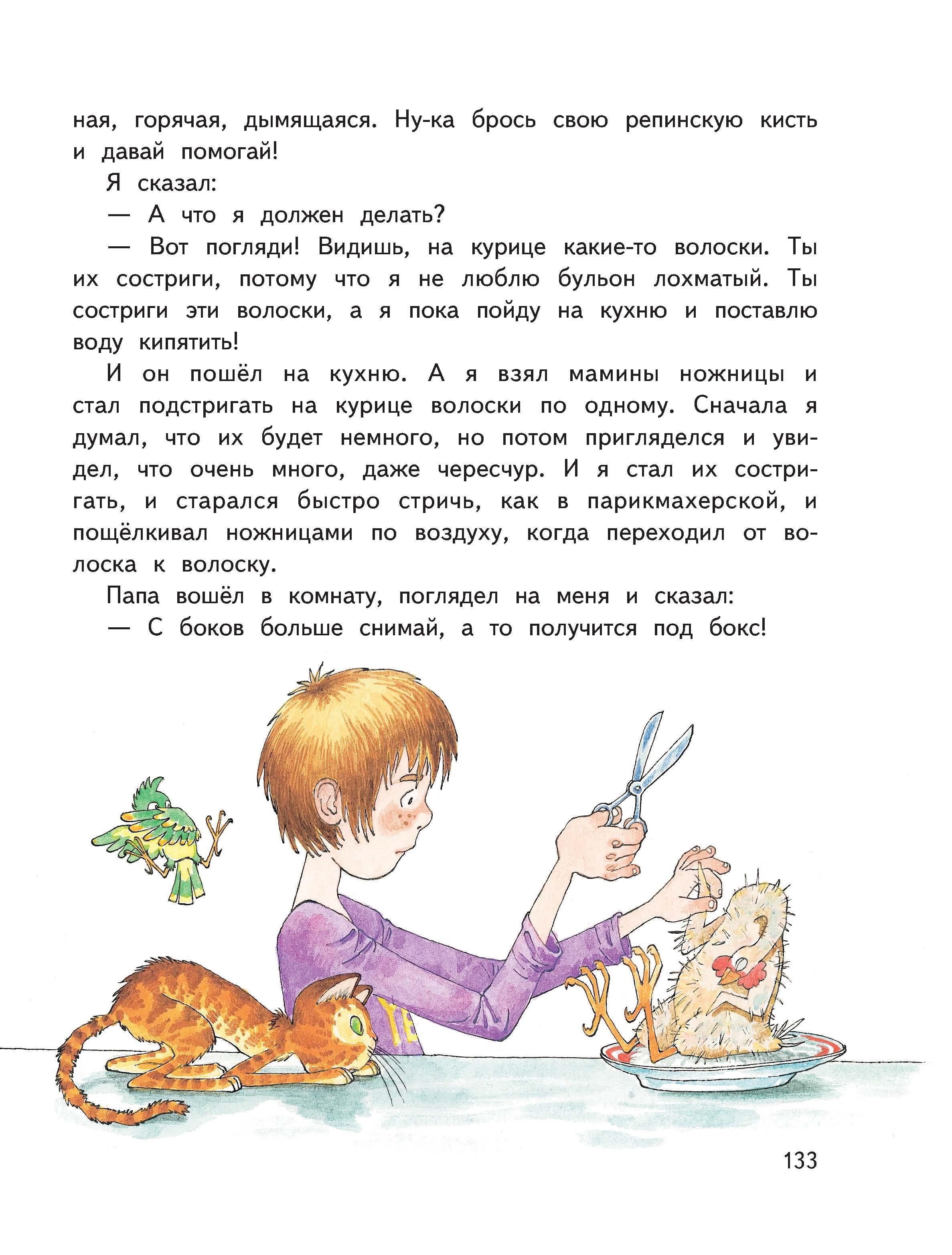 http://onyx.ru/wp-content/uploads/2017/08/драгунский-1.jpg