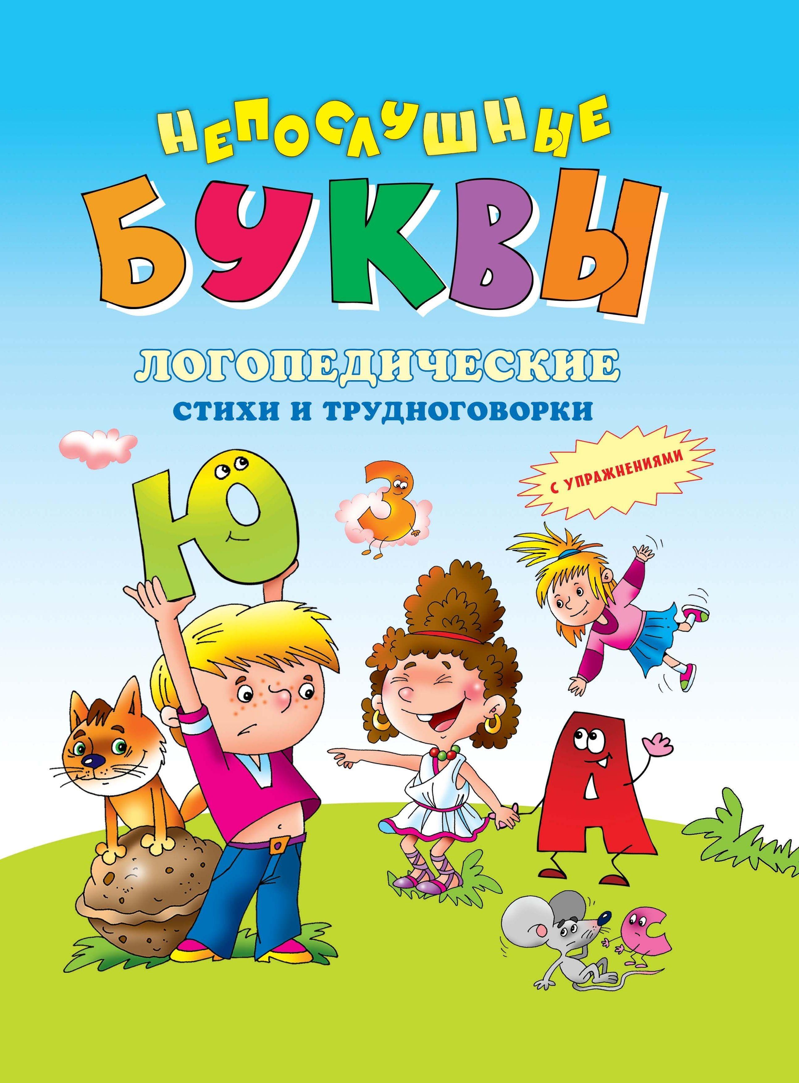 http://onyx.ru/wp-content/uploads/2017/08/непослушные-буквы..jpg